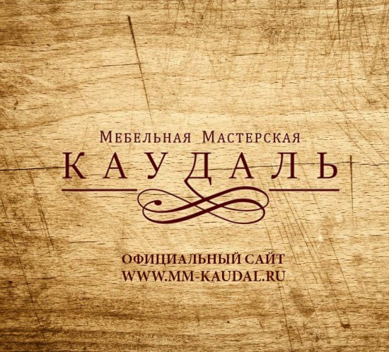 Мебельная мастерская Каудаль запускает новый сайт