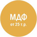 Столы из МДФ в Москве на заказ