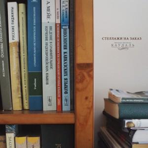 Узкие полки для книг на заказ