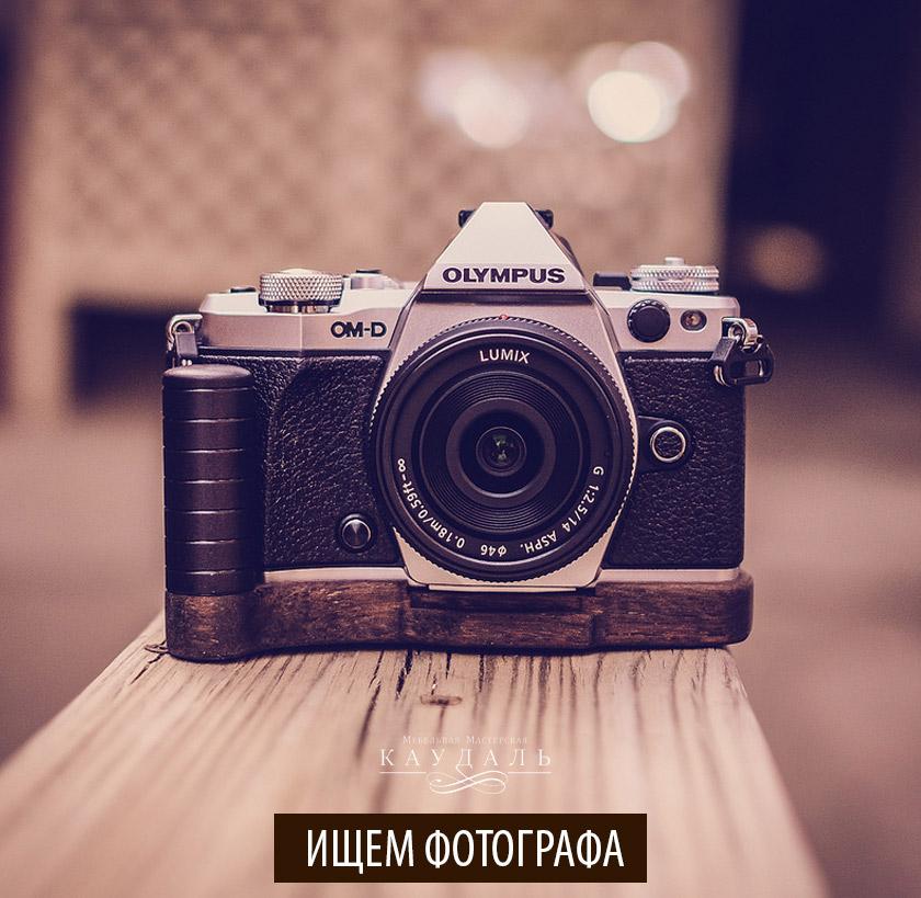 Ищем фотографа на постоянную работу
